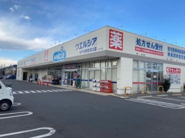 ウエルシア坂戸若葉駅東口店の画像1