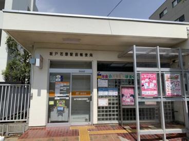 坂戸若葉駅前郵便局の画像1
