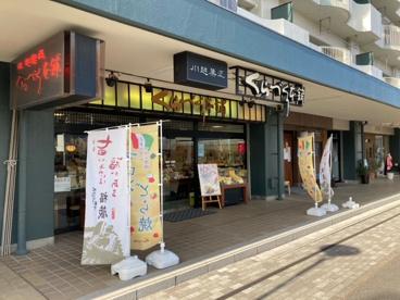 くらづくり本舗 若葉駅前店の画像1