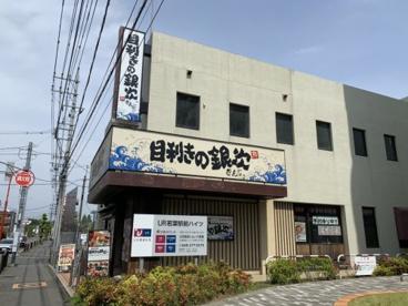 目利きの銀次 若葉東口駅前店の画像1