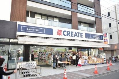 クリエイトS・D 保土ヶ谷洪福寺店の画像1