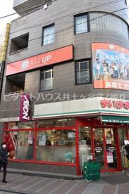 まいばすけっと天王町駅北店の画像1