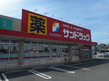 サンドラッグ 伊奈平店
