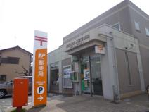 武蔵村山大南郵便局