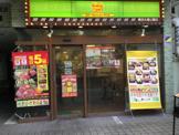 ペッパーランチ 横浜大通り公園店