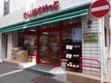 まいばすけっと 横浜不老町2丁目店