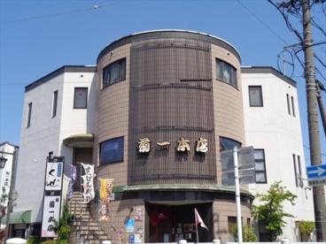 菊一本店の画像1
