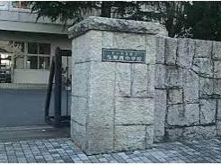 さいたま市立与野西中学校の画像1