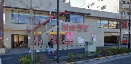 和食さと羽田店の画像1