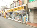 マツモトキヨシ 上石神井駅前店