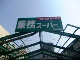 業務用スーパー