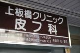 上板橋クリニック