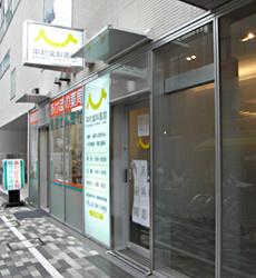中村歯科医院の画像1