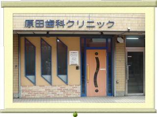 原田歯科クリニックの画像1