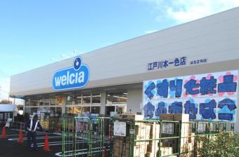 ウェルシア江戸川区本一色店の画像1