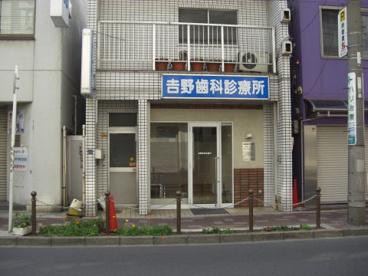吉野歯科診療所の画像1