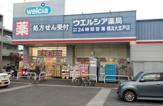 ウエルシア 横浜大豆戸店