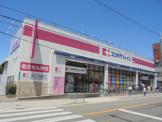 ココカラファイン 昭和町店