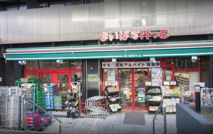まいばすけっと 石川台駅南店の画像1
