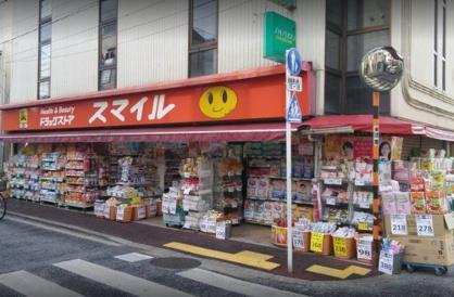 ドラッグストアスマイル石川台店の画像1