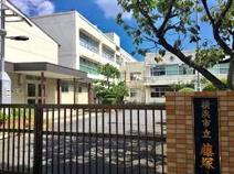 横浜市立藤塚小学校