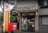 大田中馬込郵便局