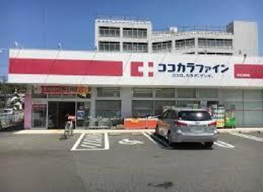 ココカラファイン 伊豆長岡店の画像1