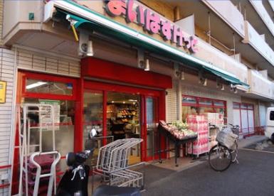 まいばすけっと 蒲田1丁目店の画像1