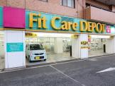 Fit Care DEPOT十日市場店