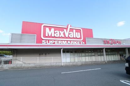 マックスバリュ 御殿場原里店の画像1