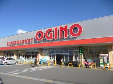 オギノ御殿場店の画像1