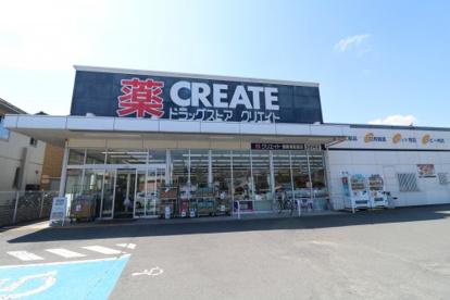 クリエイトSD(エス・ディー) 御殿場萩原店の画像1