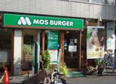 モスバーガー梅屋敷店