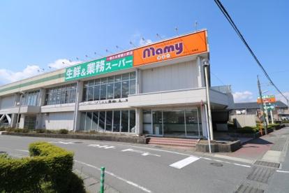 生鮮&業務スーパーマミー二枚橋店の画像1