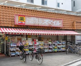 ドラッグストアスマイル西蒲田店の画像1