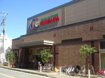 キミサワ広小路店の画像1