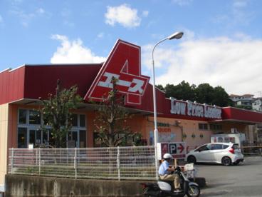 エース 三島店の画像1