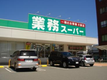 業務スーパー 三島南店の画像1