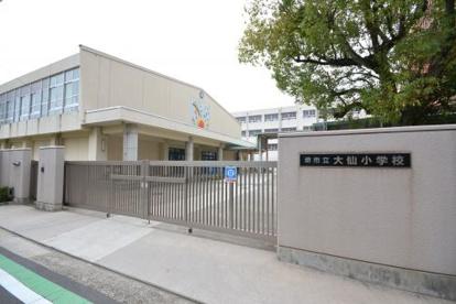 大仙小学校の画像2
