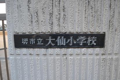 大仙小学校の画像3