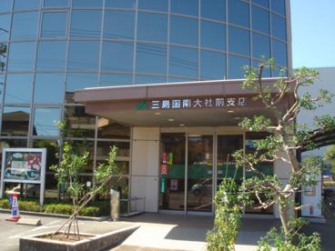 JA三島函南大社前支店の画像1
