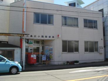 三島広小路郵便局の画像1