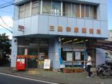 三島幸原郵便局
