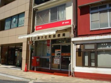 三島大社町郵便局の画像1