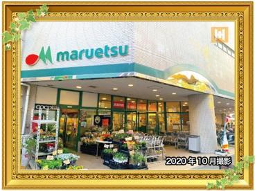 マルエツ 大倉山店の画像1