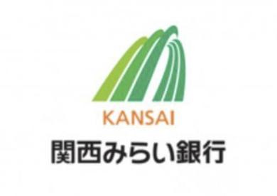 関西みらい銀行 九条支店(旧近畿大阪銀行店舗)の画像1