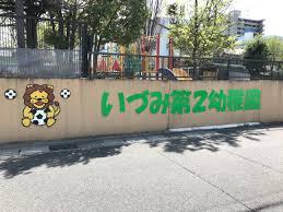 いづみ第二幼稚園の画像1