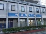 内田クリニック