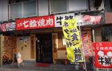 牛繁梅屋敷店