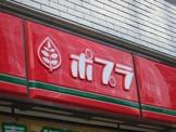 ポプラ 三筋店